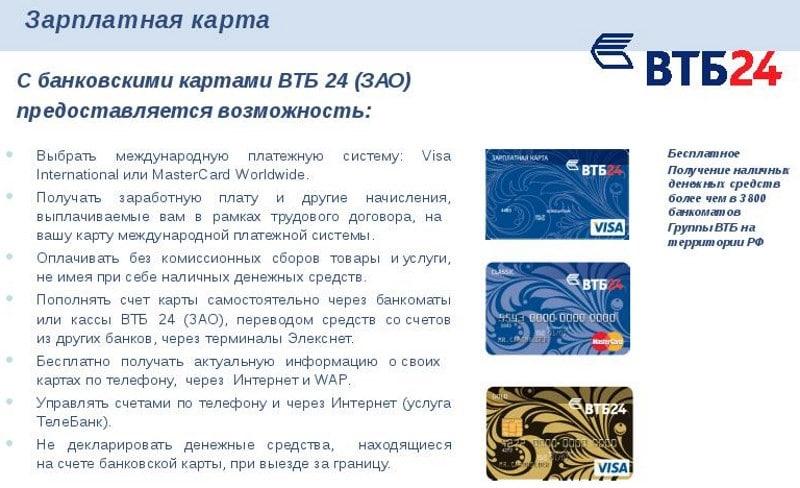 как оформить зарплатную карту в ВТБ