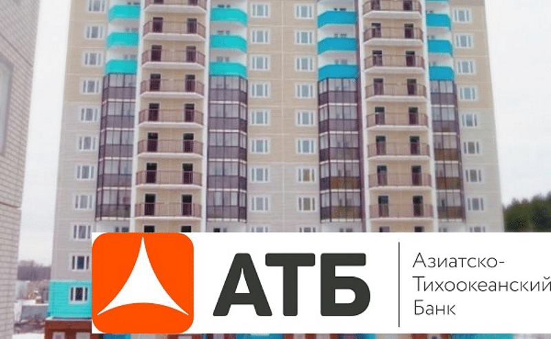 Азиатско-Тихоокеанский банк ипотека