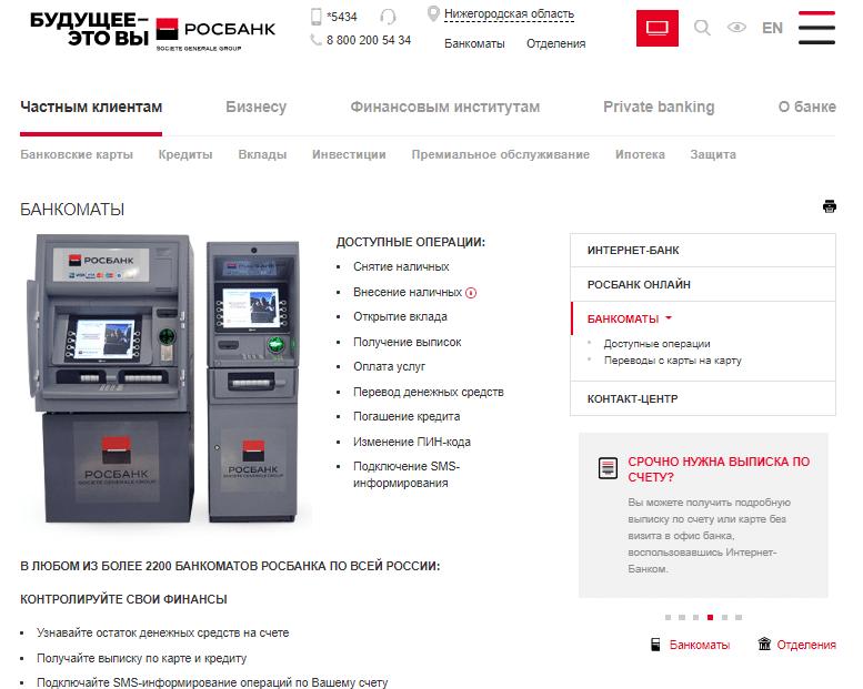 банки-партнеры Росбанка без комиссии банкоматы