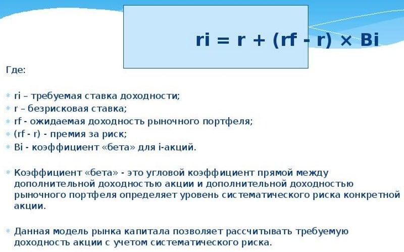 безрисковая ставка ЦБ РФ