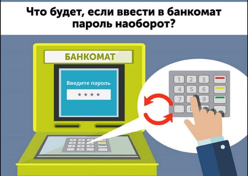 Изображение - Что будет если набрать пин-код в банкомате наоборот chto-budet-esli-vvesti-pin-kod-v-bankomate-naoborot-1