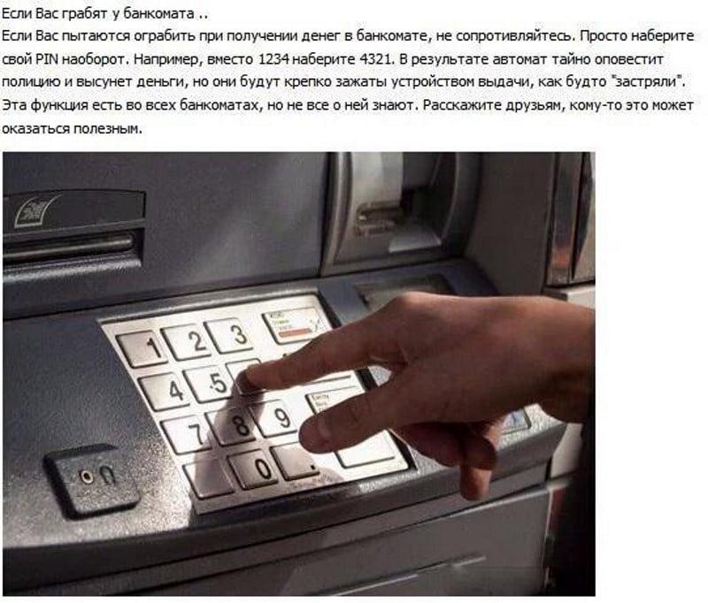 Изображение - Что будет если набрать пин-код в банкомате наоборот chto-budet-esli-vvesti-pin-kod-v-bankomate-naoborot-2
