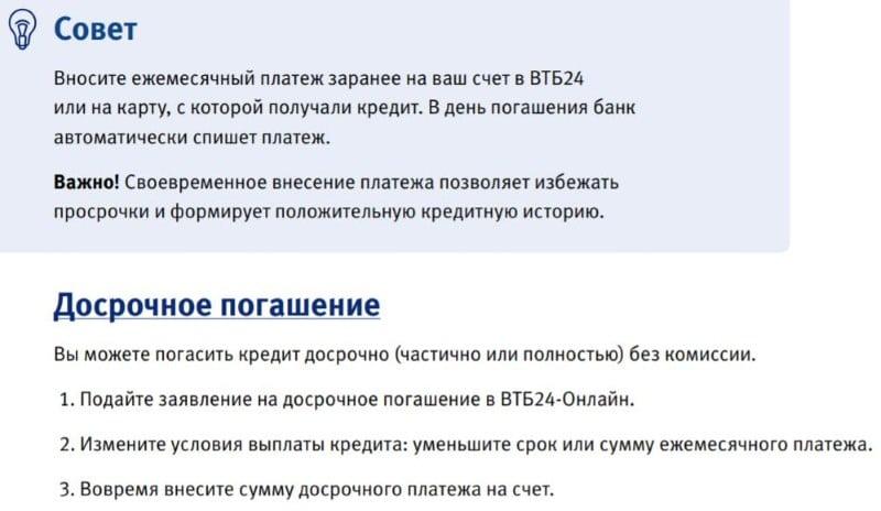 как досрочно погасить ипотеку в ВТБ 24