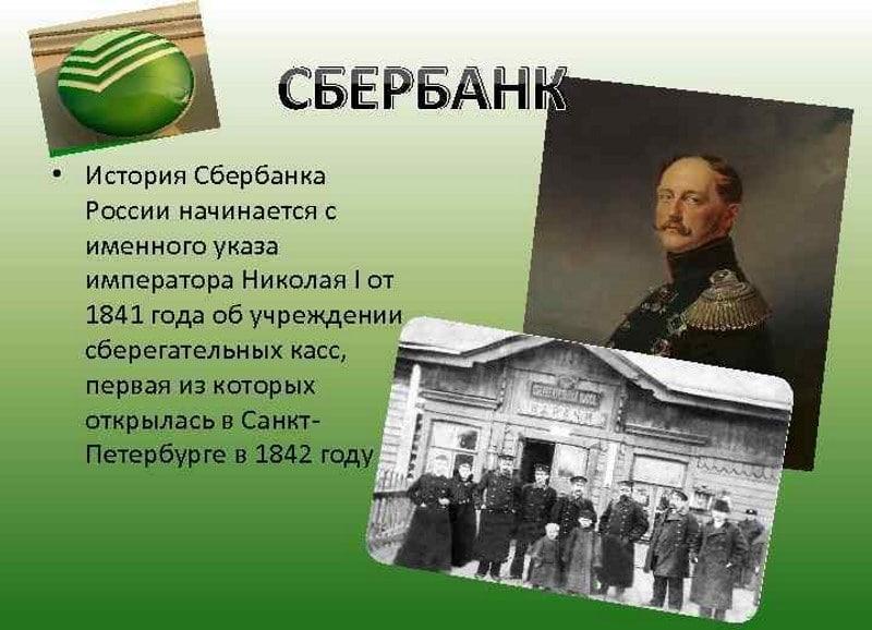 центральный офис Сбербанка в Новосибирске