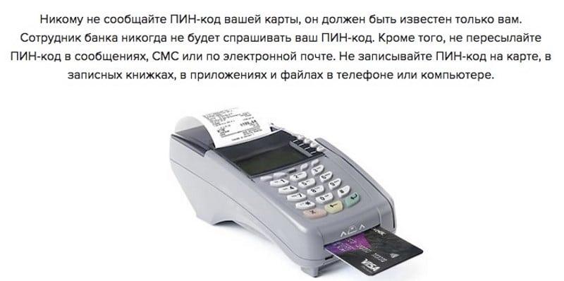 как снять деньги с карты без ПИН-кода
