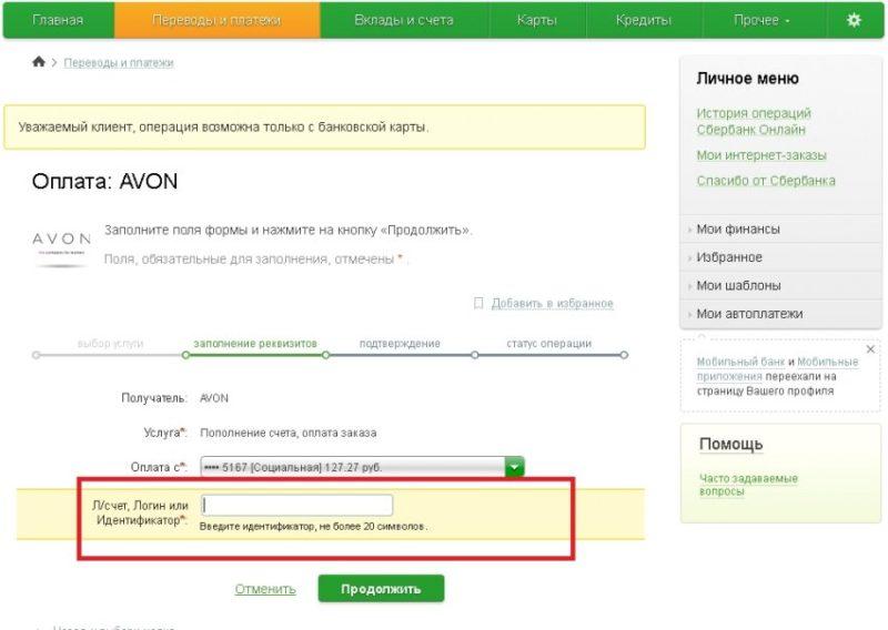 оплатить заказ Эйвон через Сбербанк Онлайн