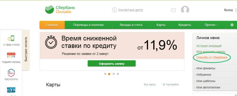 бесплатные деньги на карту Сбербанка