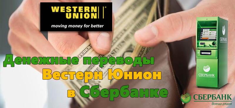как получить перевод Western Union на карту Сбербанка