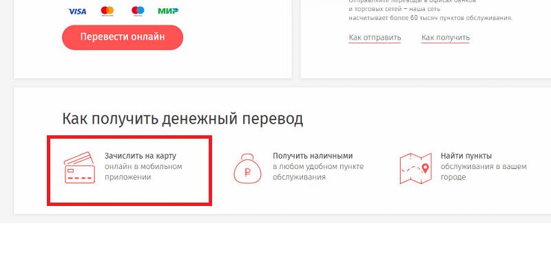 получить перевод Золотая Корона онлайн на карту Сбербанка