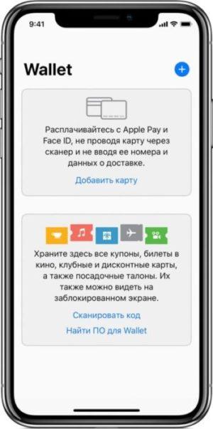 Изображение - Как привязать банковскую карту к айфону kak-privjazat-kartu-k-ajfonu2-e1547663557361