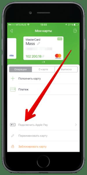 Изображение - Как привязать банковскую карту к айфону kak-privjazat-kartu-k-ajfonu3