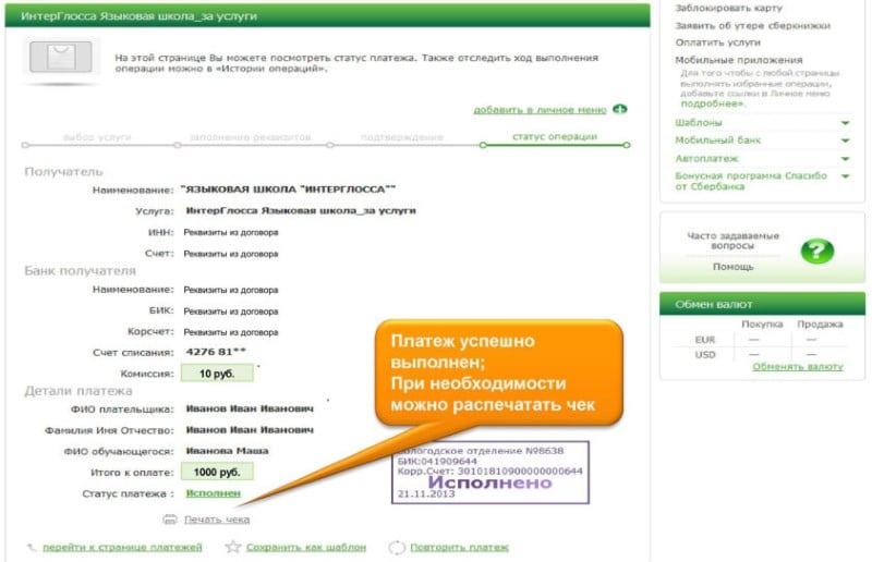 как распечатать чек в Сбербанк Онлайн в банкомате
