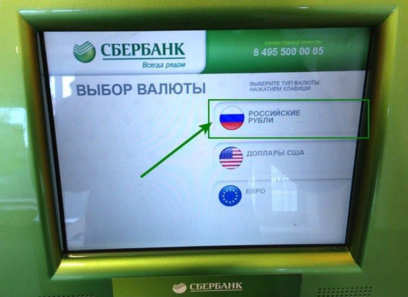 как снять валюту с карты Сбербанка