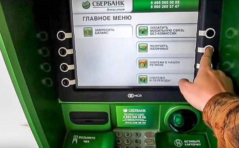 снять Евро с карты Сбербанка