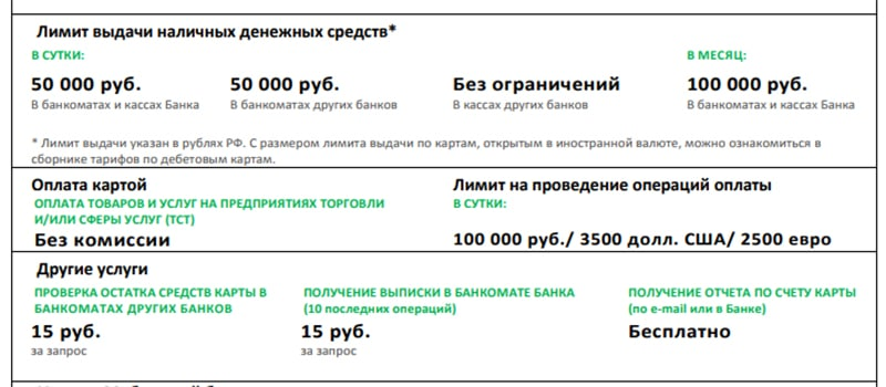 в России