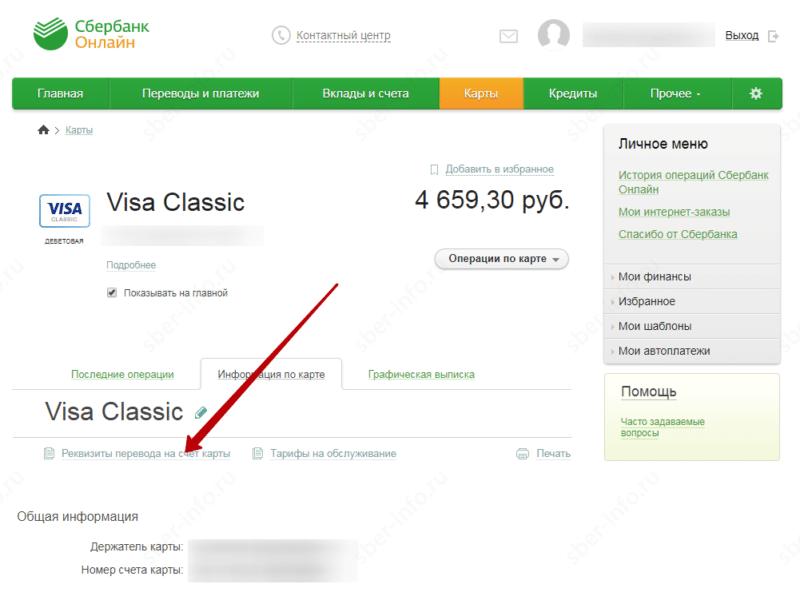 как узнать дату открытия счета в Cбербанке