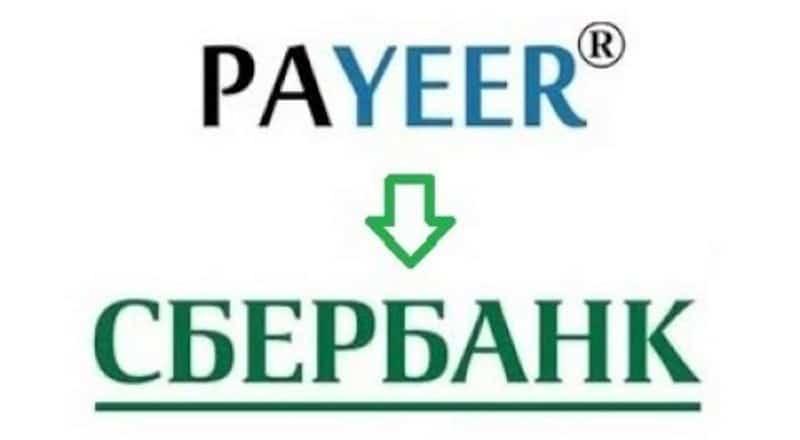 как вывести деньги с Payeer на карту Сбербанка