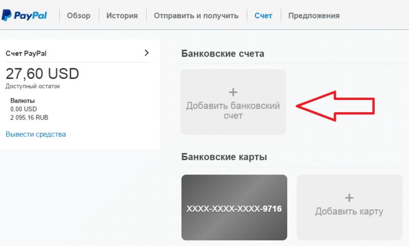 вывод денег с Paypal на карту Сбербанка