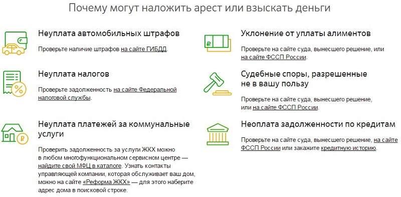 в каких банках приставы не могут арестовать счета