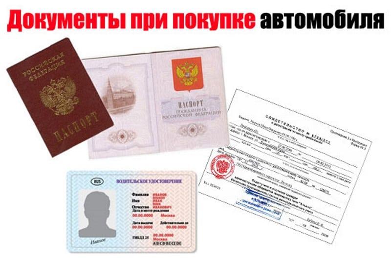 документы необходимые для автокредита