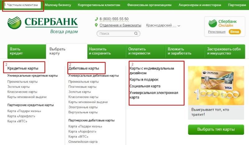 Изображение - В каких числах переводят детские пособия на карту kakogo-chisla-perevodjat-detskie-posobija-na-kartu-sberbanka-3