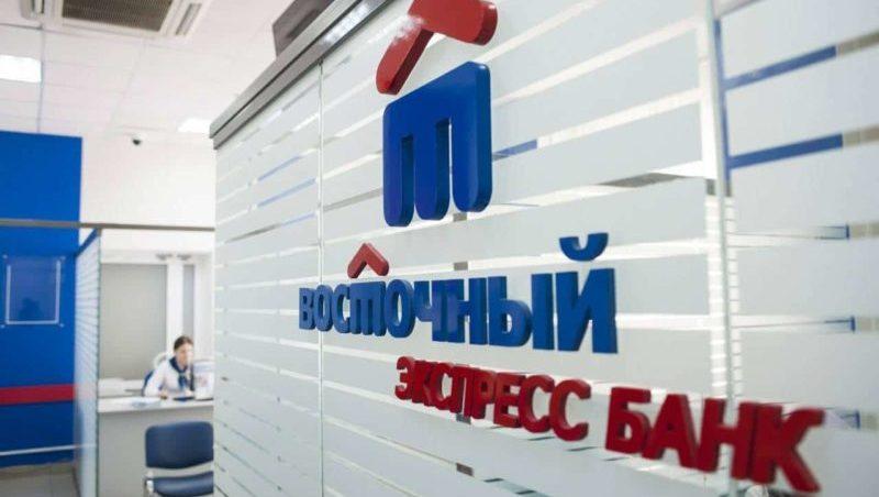 кредитный доктор Восточный Экспресс банк