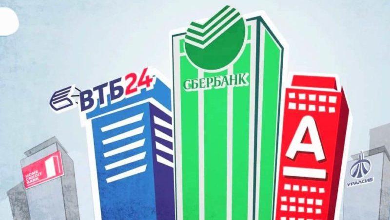 Топ 10 Российский банков