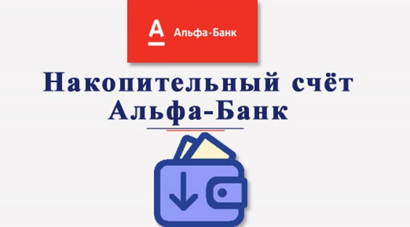 накопительный счет в Альфа-Банке для физических лиц