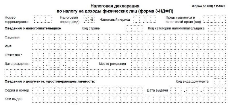 как узнать номер корректировки в декларации 3-НДФЛ