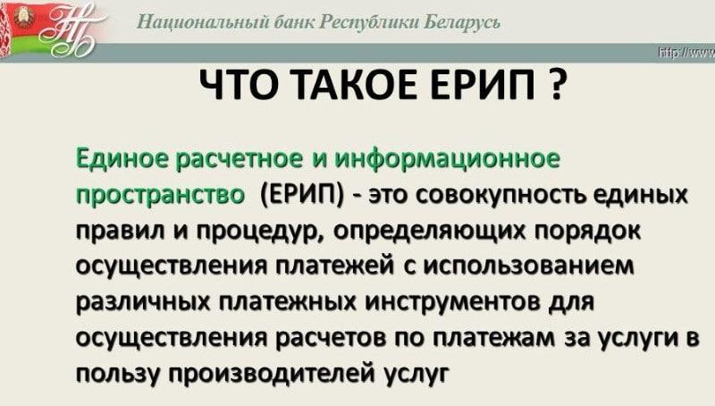как проплатить за Триколор в Беларуси