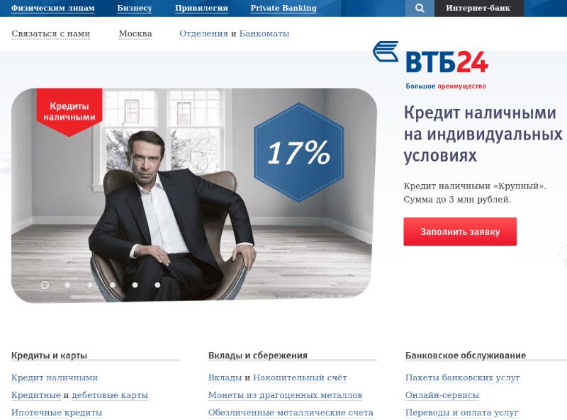 список банков-партнеров ВТБ