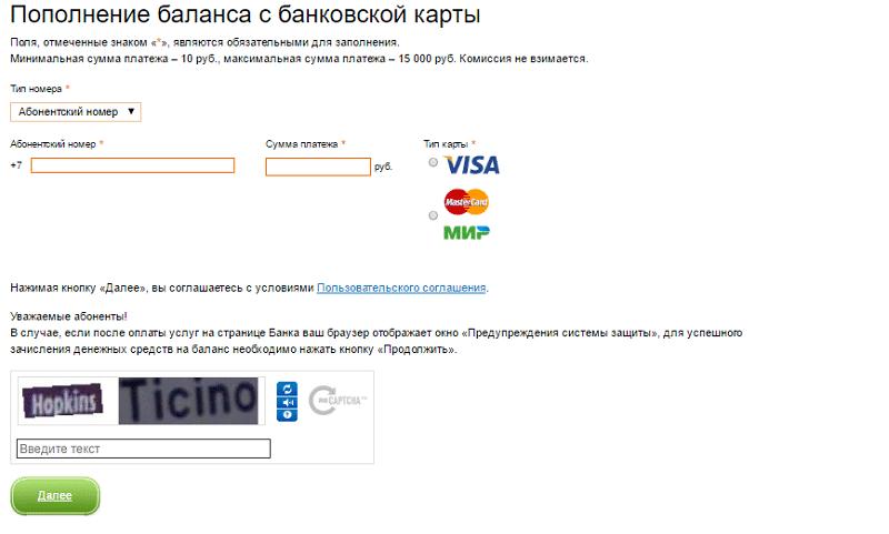 оплата Мотив банковской картой через интернет без комиссии