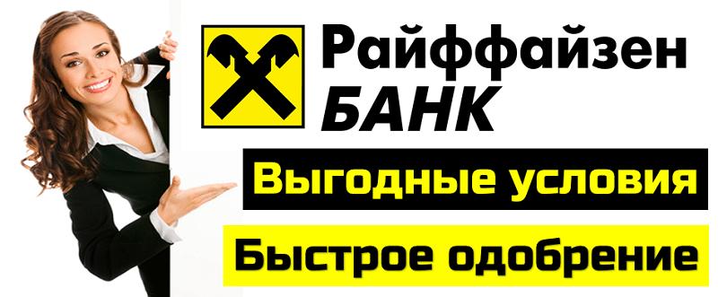 потребительский кредит Райффайзенбанк