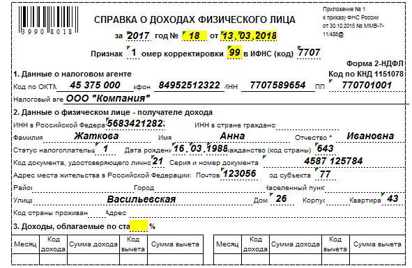 Изображение - Что означает ндфл с признаком 1 и 2 priznak-2-v-spravke-2-ndfl-chto-jeto4