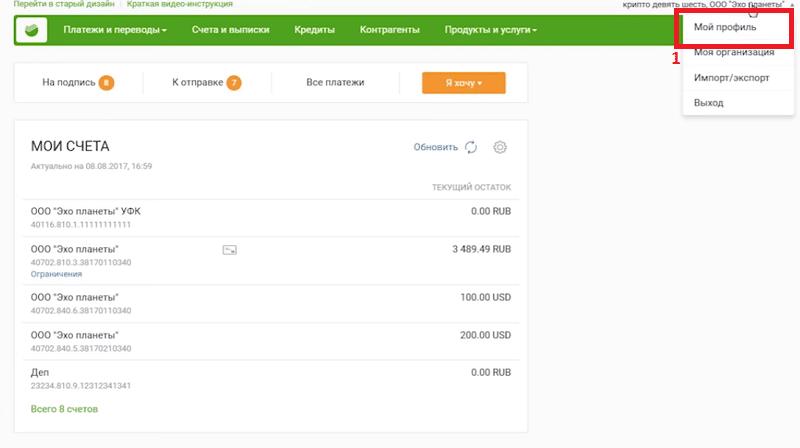 Сбербанк Бизнес Онлайн инструкция пользователя для юридических лиц