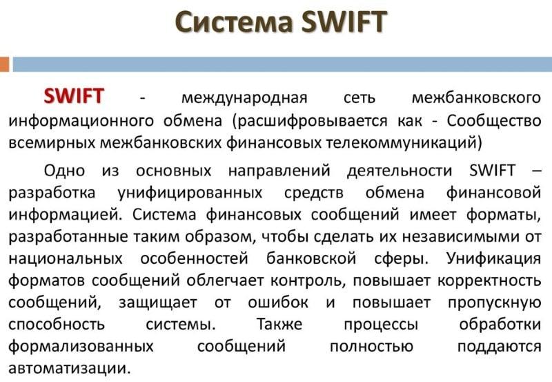что такое Swift код банка и для чего он нужен