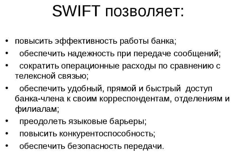 система Свифт Swift что это такое понятие и предназначение