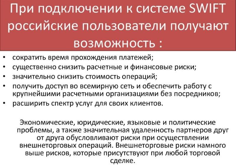 Изображение - Что такое swift код банка и для чего он нужен sistema-cvift-chto-jeto-takoe-6