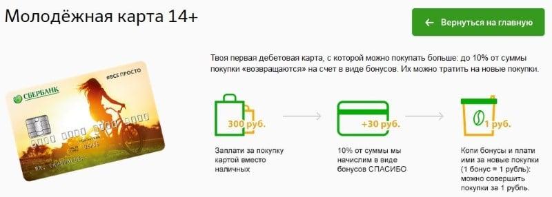 детские банковские карты от Сбербанка