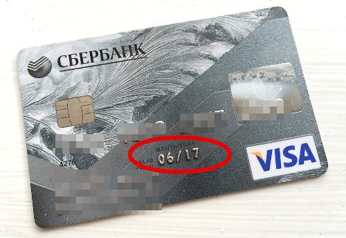 Изображение - Заканчивается срок действия кредитной карты srok-dejstvija-kreditnoj-karty2