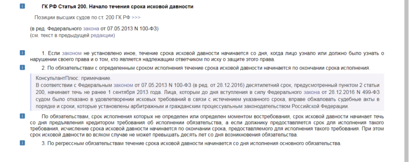 Изображение - Срок давности по кредитной карте по закону srok-iskovoj-davnosti-po-kreditnoj-karte2-e1548882790420