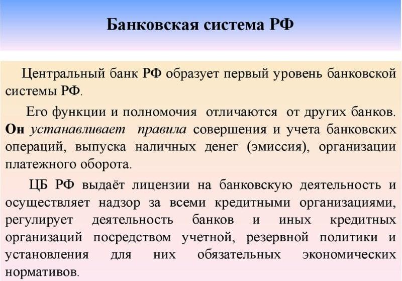 структура банковской системы России