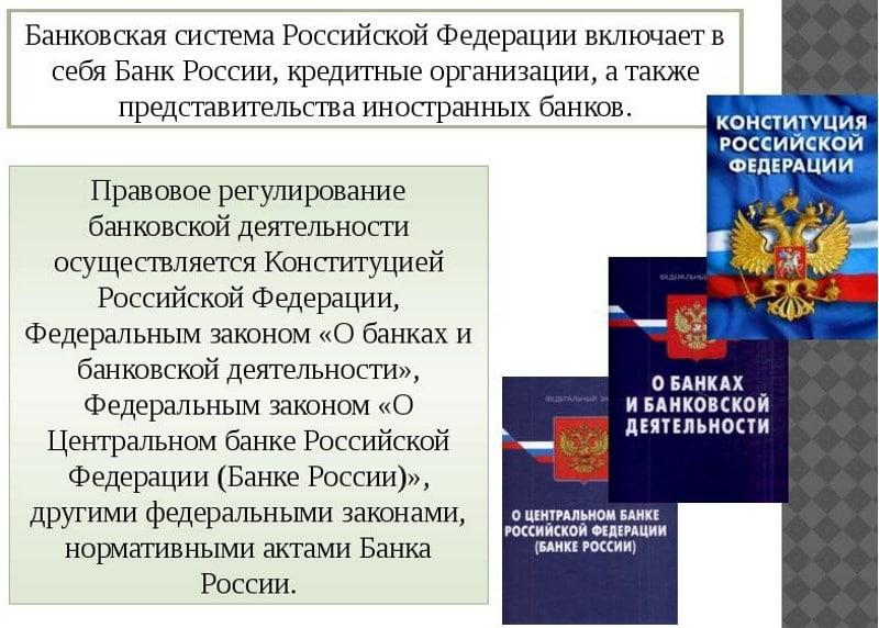 как формировалась банковская система России