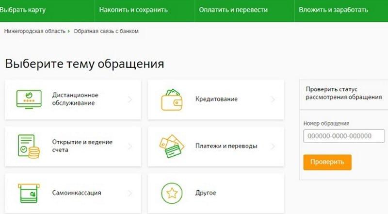 контакты службы безопасности Сбербанка