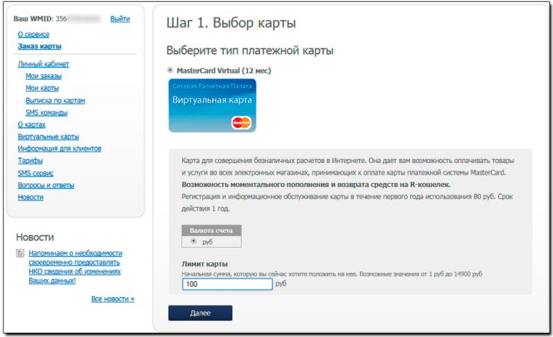 Изображение - Виртуальная карта вебмани virtualnaja-karta-webmoney2-e1547403151723