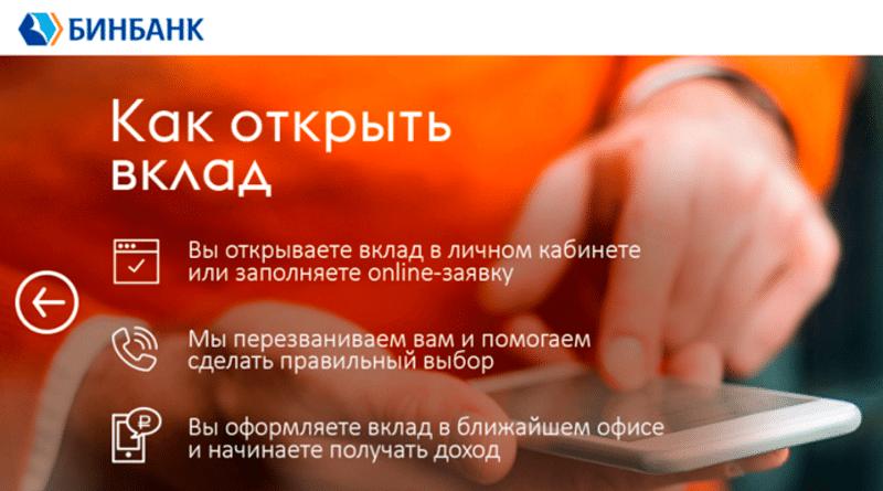 Изображение - Проценты по вкладам бинбанк на сегодня vklady-binbanka-na-segodnja-3