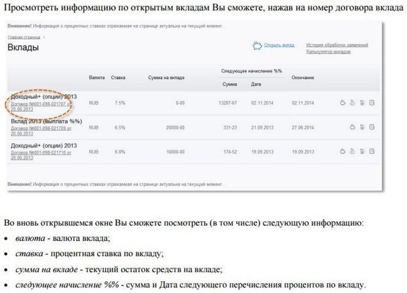 Изображение - Проценты по вкладам бинбанк на сегодня vklady-binbanka-na-segodnja-4