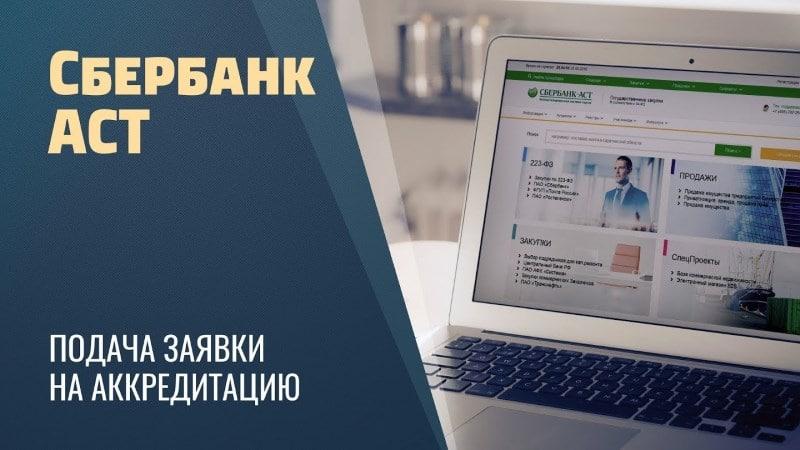 аккредитация на Сбербанк АСТ инструкция