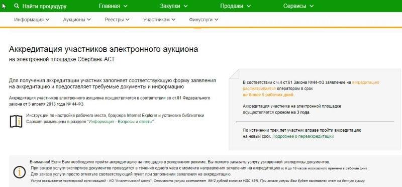 аккредитоваться на Сбербанк АСТ