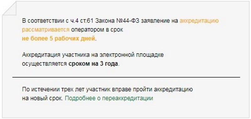 что такое Сбербанк-АСТ
